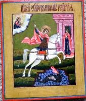 Св.великомученик Георгий Победоносец (1)