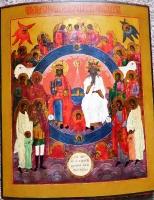 Троица Новозаветная (Отечество) (1)